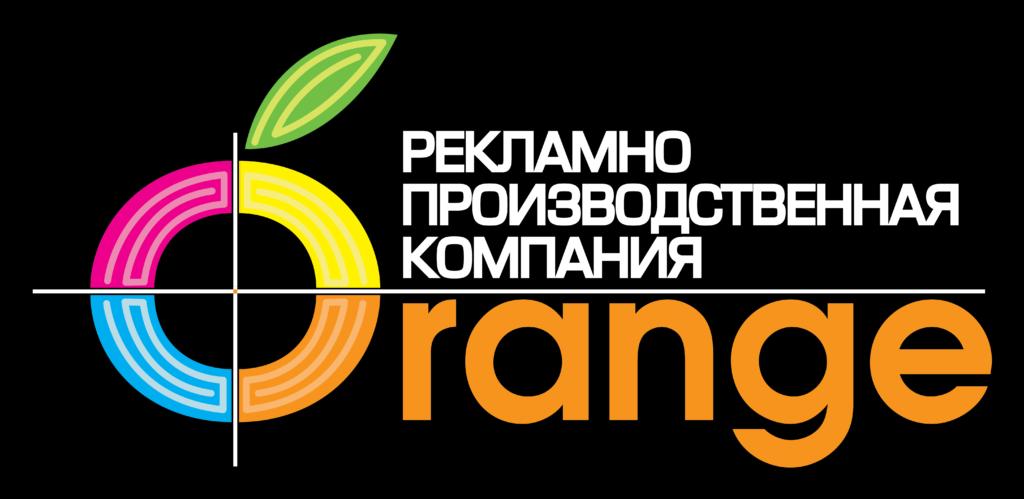 Рекламно-производственная компания Orange