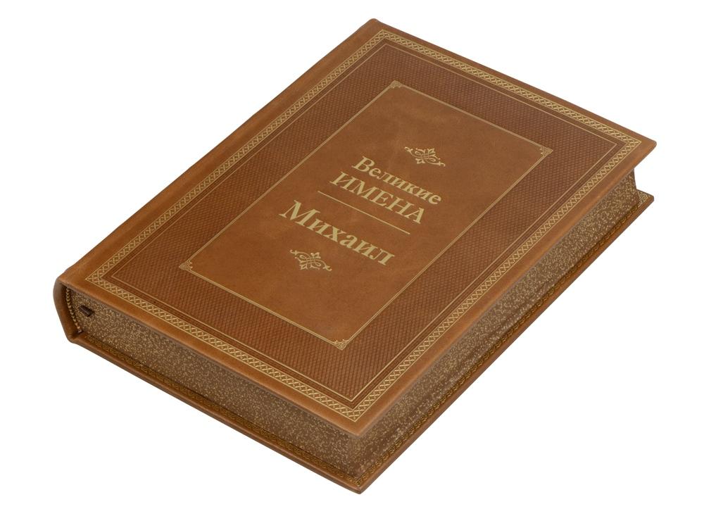Книга Великие имена- Михаил