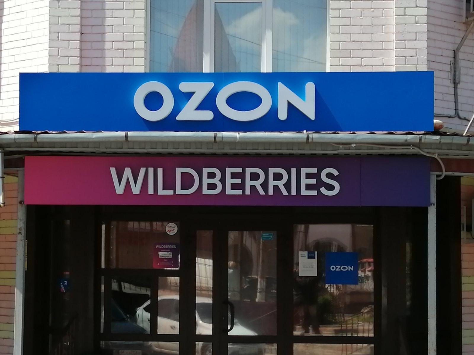 Озон Интернет Магазин Курск Адреса